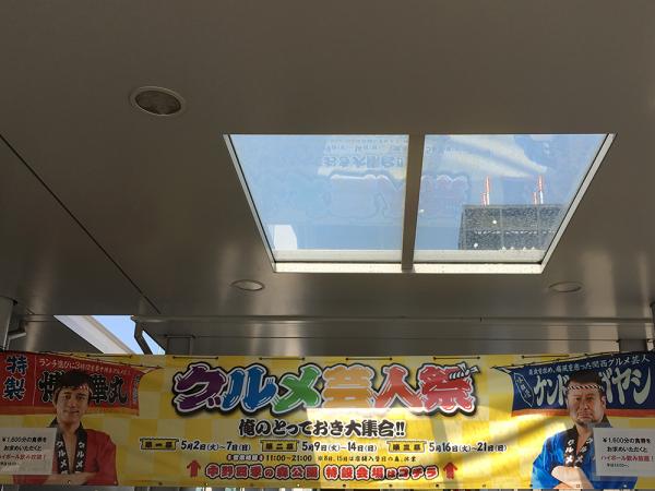グルメ芸人祭の横断幕