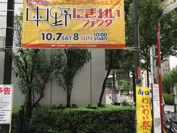中野南口わいわい祭り2017