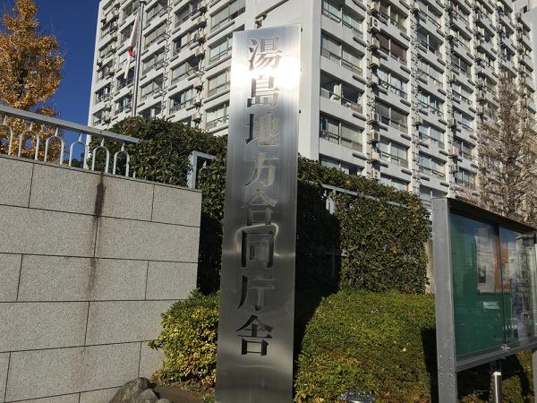 湯島地方合同庁舎