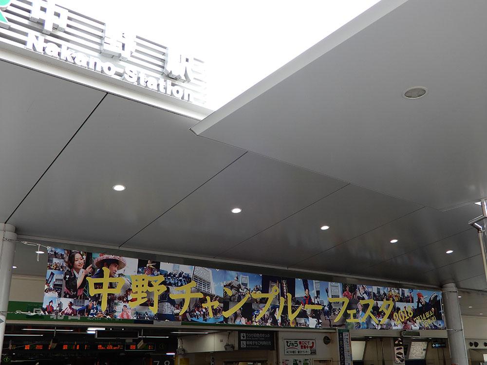 中野チャンプルーフェスタ2018