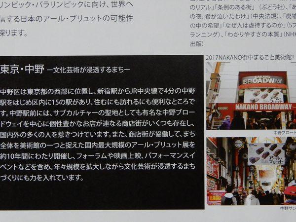 東京・中野の紹介