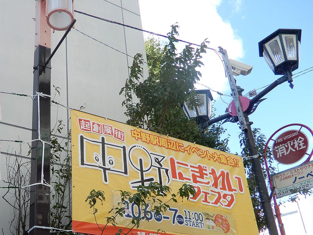 中野南口わいわい祭り2018@中野にぎわいフェスタ2018