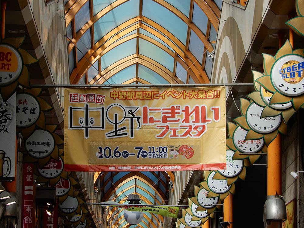地方創生里・まち大物産展+桴の響演!!@中野にぎわいフェスタ2018