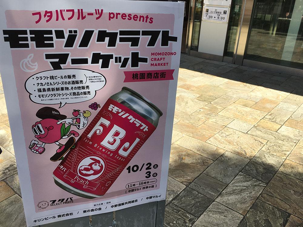 モモゾノクラフトマーケットのポスター